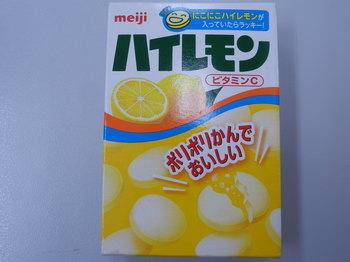 ハイレモン1.JPG